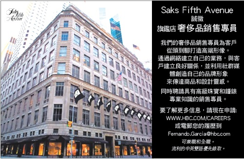 Saks FifthAve